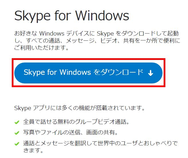 Skypeで無料通話を楽しもう!登録編01