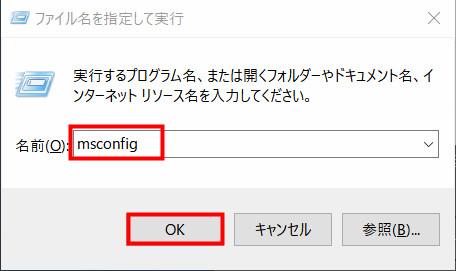 ファイル名を指定して実行でシステム構成を開く
