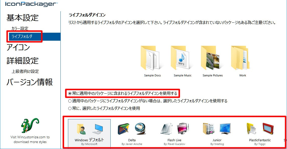 IconPackagerの使い方07