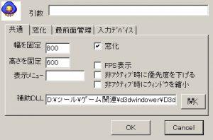DirectXウィンドウ化ツール