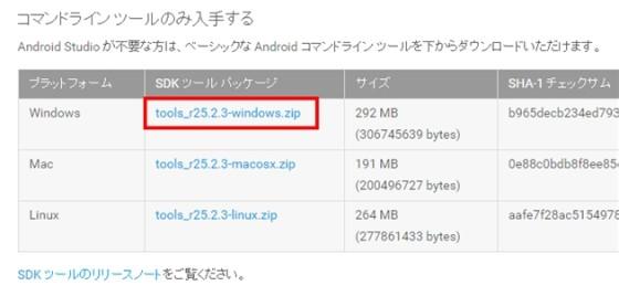 AndroidSDK本体ダウンロード