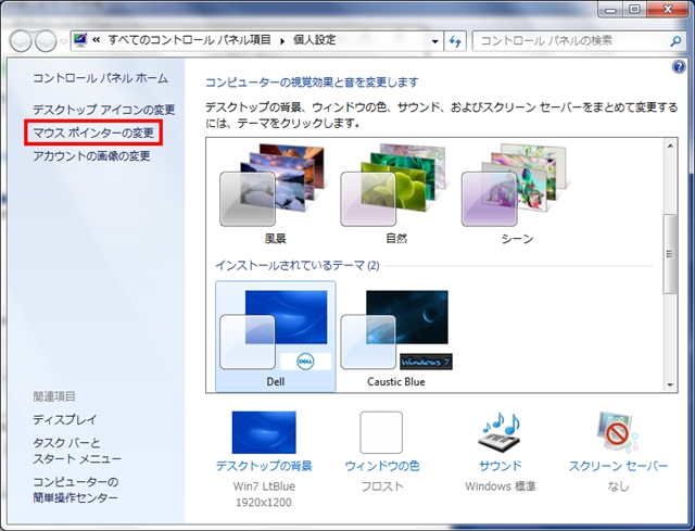 Windowsのカーソルデザインを変更する 01