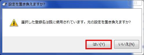 Windowsのカーソルデザインを変更する 03