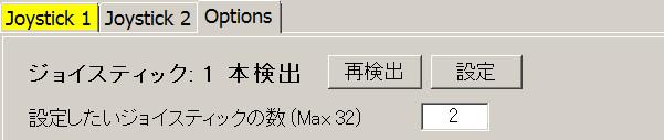 Joy to keyの使い方02