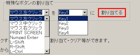 Joy to keyの使い方09
