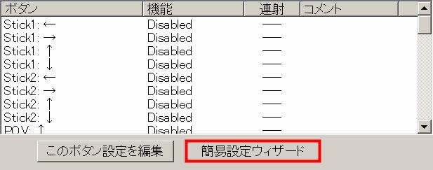 Joy to keyの使い方04