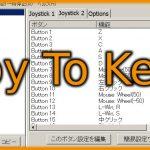 ゲームパッドにキーボードやマウスの動作を割り当てる「Joy to key」