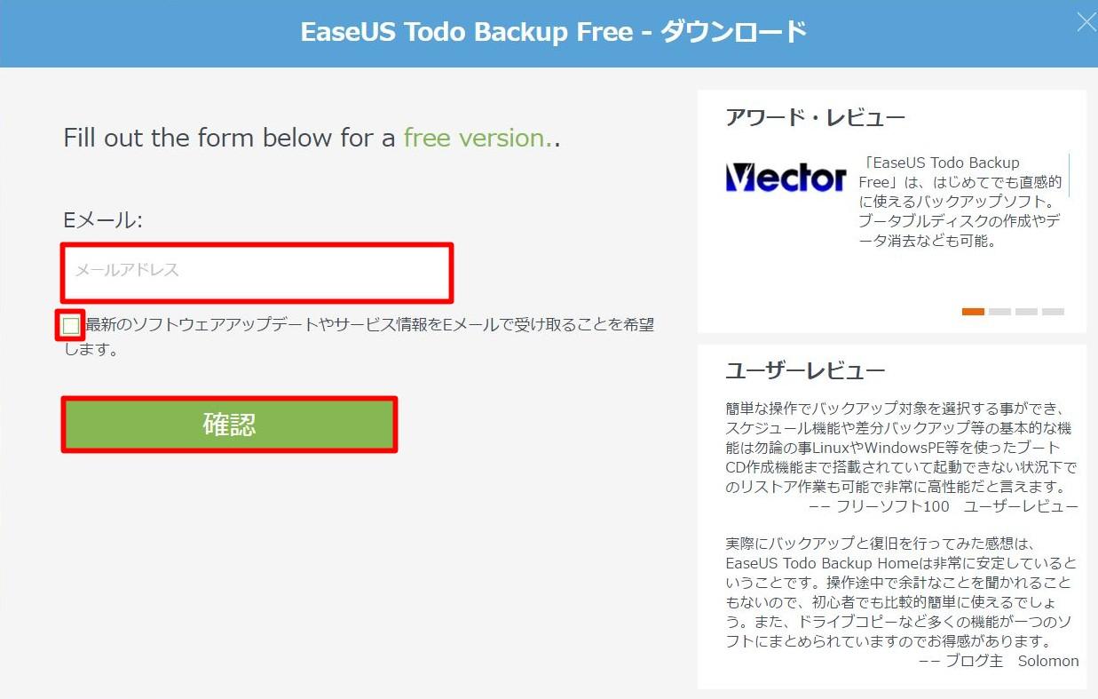 EaseUS Todo Backupをダウンロード02