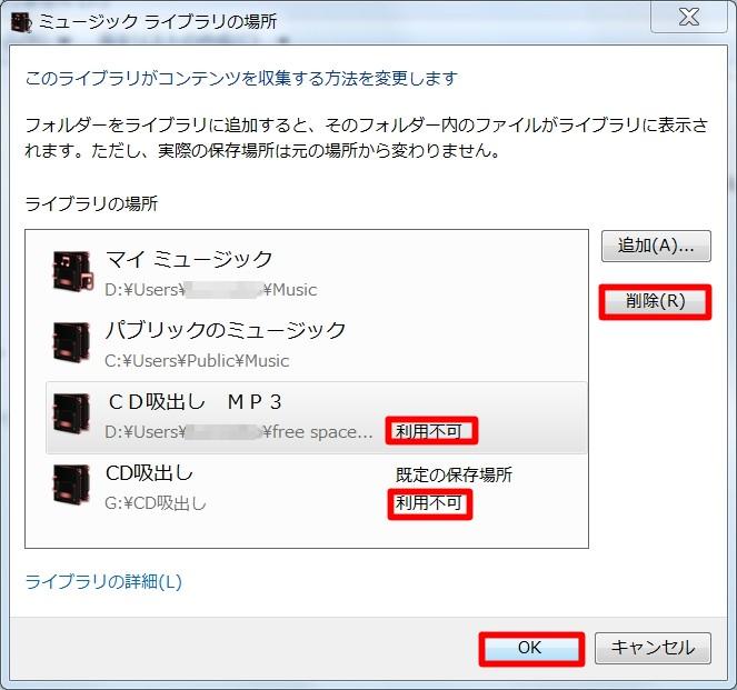 WindowsMediaPlayerで音楽が取り込めなくなった時の対処方法03