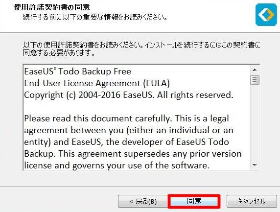 EaseUS Todo Backupをインストール03