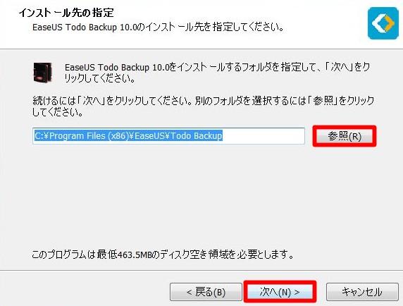 EaseUS Todo Backupをインストール04