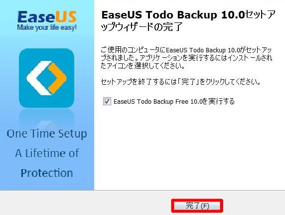 EaseUS Todo Backupをインストール07