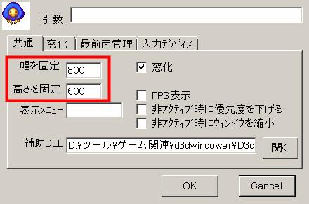 DirectXウィンドウ化ツールの使い方03