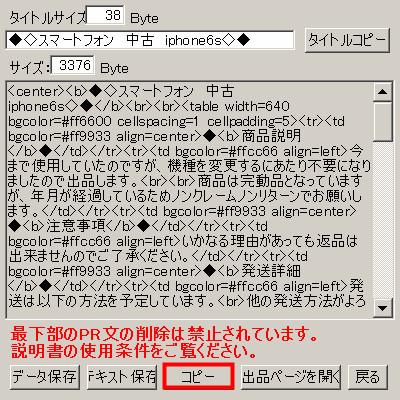 即売くんの使い方07