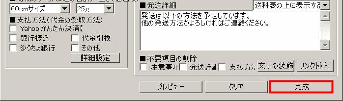 即売くんの使い方06