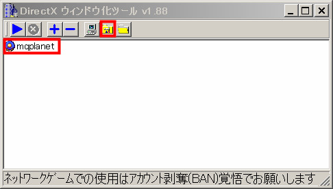 DirectXウィンドウ化ツールの使い方02