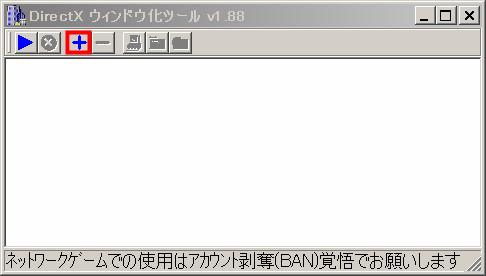 DirectXウィンドウ化ツールの使い方01