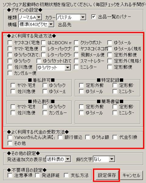 即売くんの使い方02