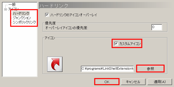 LinkShellExtensionの使い方09