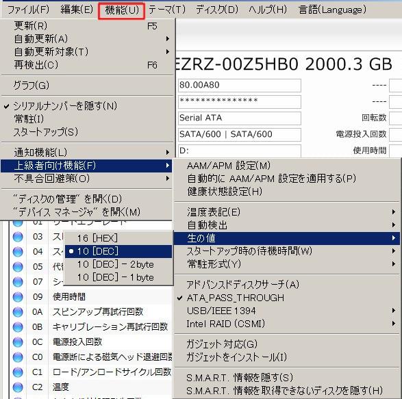CrystalDiskInfoの使い方01