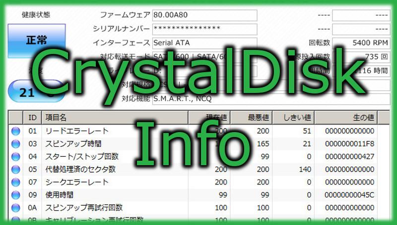 HDDやSSDの健康状態を管理できる「CrystalDiskInfo」
