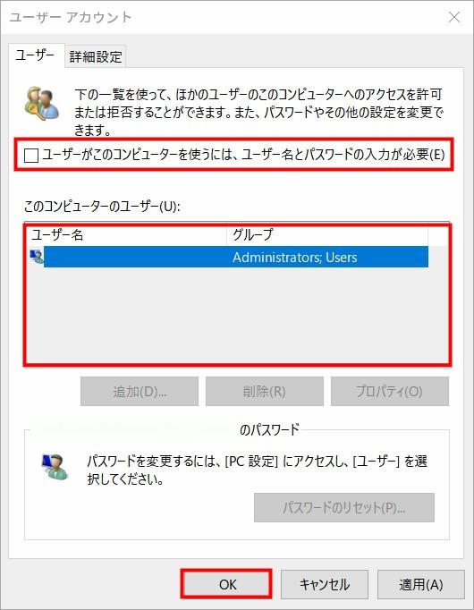 Window10のロック画面およびパスワード入力画面を表示しないようにする04