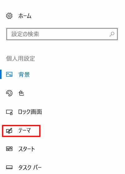 非公式テーマをWindows10に適応する07
