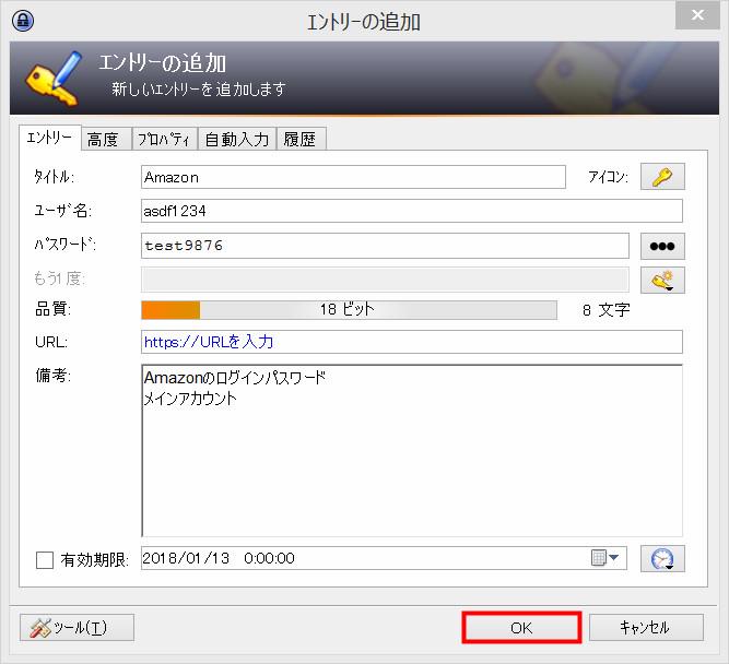 KeePassの使い方10