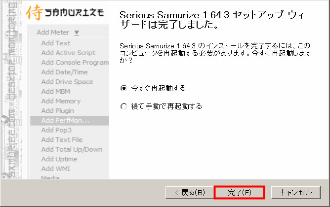 Samurizeをインストールする10