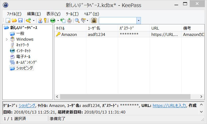 KeePassの使い方11