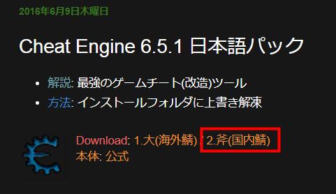 Cheat Engineを日本語化01