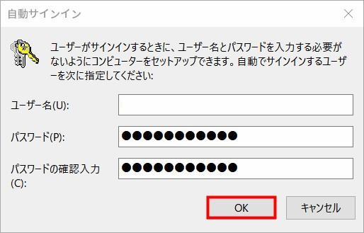 Window10のロック画面およびパスワード入力画面を表示しないようにする05