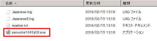 Samurizeを日本語化する02