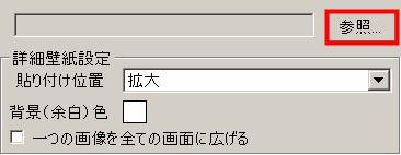 MultiWallpaperの使い方03