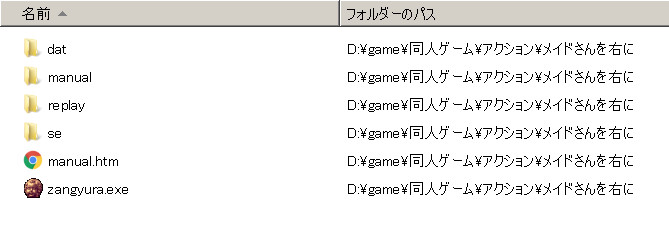 PCゲームのセーブデータを共有して複数のパソコンで使用できるようにする方法02