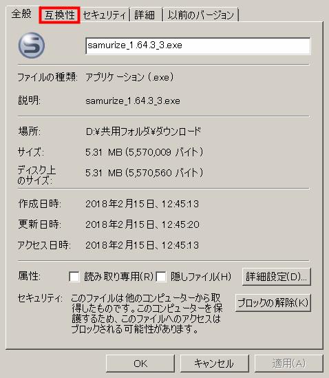 Samurizeをインストールする03