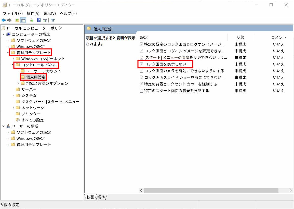 Window10のロック画面およびパスワード入力画面を表示しないようにする02