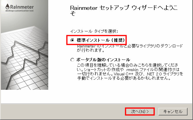 Rainmeterをインストール01