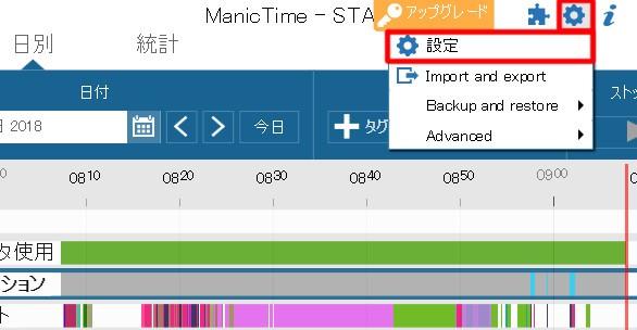 ManicTimeの使い方03